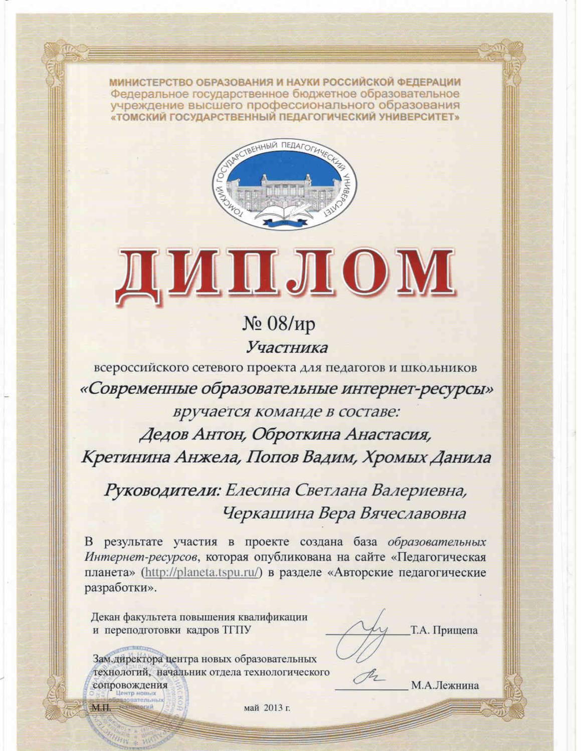 Владимир мегре опровержение на фес